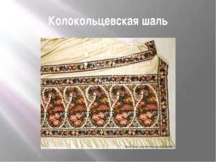 Колокольцевская шаль