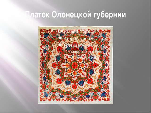 Платок Олонецкой губернии