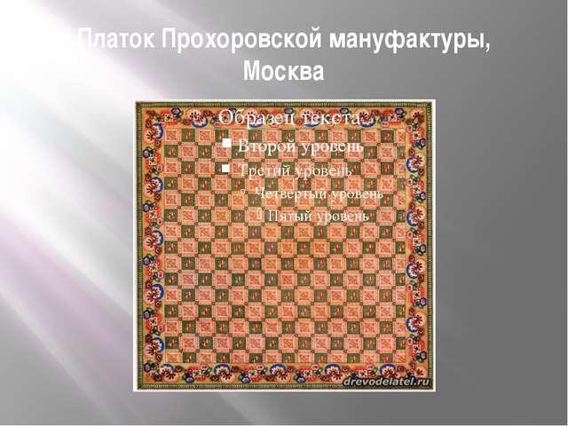 Платок Прохоровской мануфактуры, Москва