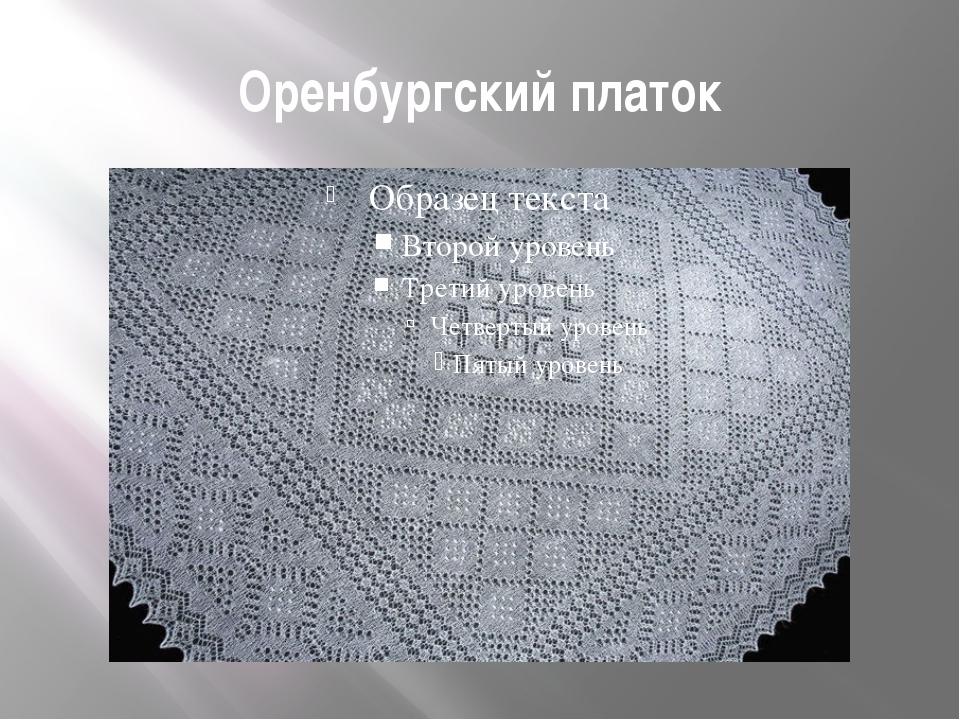 Оренбургский платок