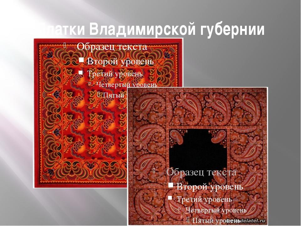 Платки Владимирской губернии