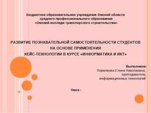 Бюджетное образовательное учреждение Омской области среднего профессиональног
