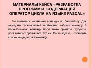 МАТЕРИАЛЫ КЕЙСА «РАЗРАБОТКА ПРОГРАММЫ, СОДЕРЖАЩЕЙ ОПЕРАТОР ЦИКЛА НА ЯЗЫКЕ PAS