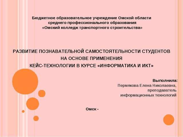 Бюджетное образовательное учреждение Омской области среднего профессиональног...