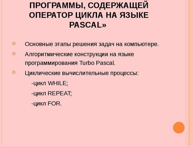 МАТЕРИАЛЫ КЕЙСА «РАЗРАБОТКА ПРОГРАММЫ, СОДЕРЖАЩЕЙ ОПЕРАТОР ЦИКЛА НА ЯЗЫКЕ PAS...