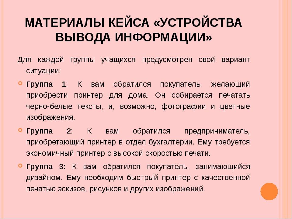 МАТЕРИАЛЫ КЕЙСА «УСТРОЙСТВА ВЫВОДА ИНФОРМАЦИИ» Для каждой группы учащихся пре...