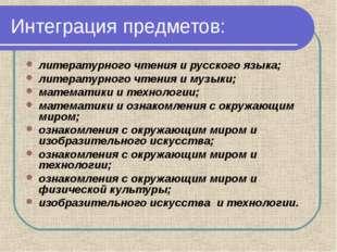 Интеграция предметов: литературного чтения и русского языка; литературного чт