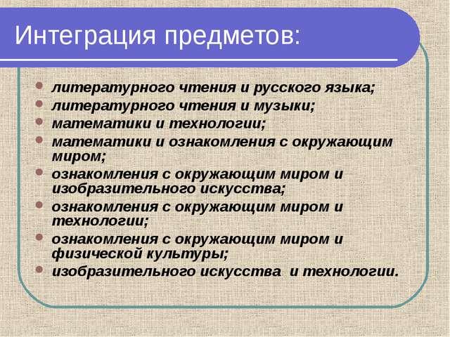 Интеграция предметов: литературного чтения и русского языка; литературного чт...