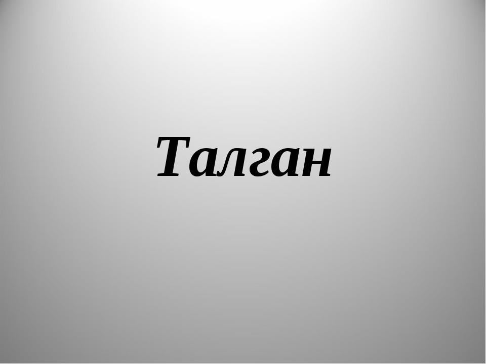 Талган