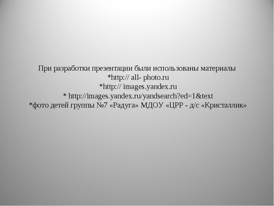 При разработки презентации были использованы материалы *http:// all- photo.ru...