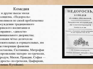 Комедия Как и другие пьесы эпохи классицизма, «Недоросль» прямолинеен по свое