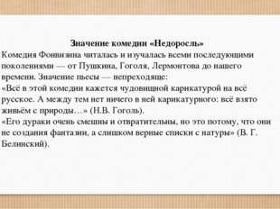 Значение комедии «Недоросль» Комедия Фонвизина читалась и изучалась всеми пос