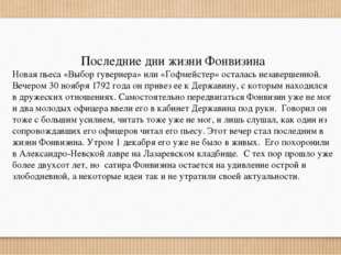Последние дни жизни Фонвизина Новая пьеса «Выбор гувернера» или «Гофмейстер»