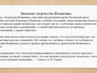 Значение творчества Фонвизина Говоря о творчестве Фонвизина, известный литера