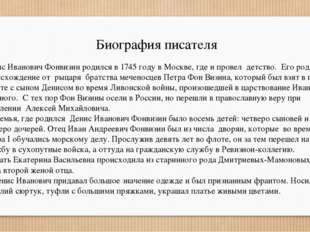 Биография писателя Денис Иванович Фонвизин родился в 1745 году в Москве, где