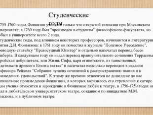 В 1755-1760 годах Фонвизин учился в только что открытой гимназии при Московск