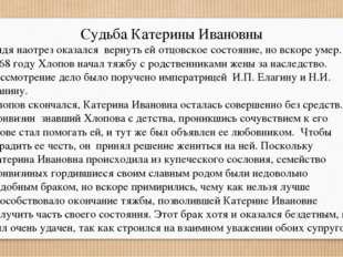 Судьба Катерины Ивановны Дядя наотрез оказался вернуть ей отцовское состояни