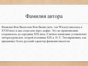 Фамилия автора Фамилия Фон-Визен или Фон-Визин (нем. von Wiesen) писалась в X