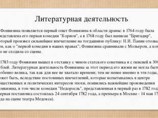 Литературная деятельность У Фонвизина появляется первый опыт Фонвизина в обла