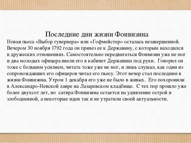 Последние дни жизни Фонвизина Новая пьеса «Выбор гувернера» или «Гофмейстер»...