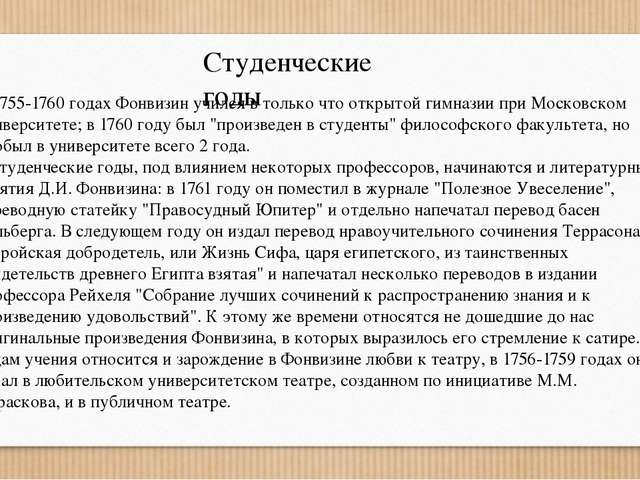 В 1755-1760 годах Фонвизин учился в только что открытой гимназии при Московск...
