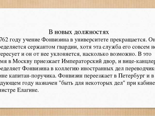 В новых должностях В 1762 году учение Фонвизина в университете прекращается....