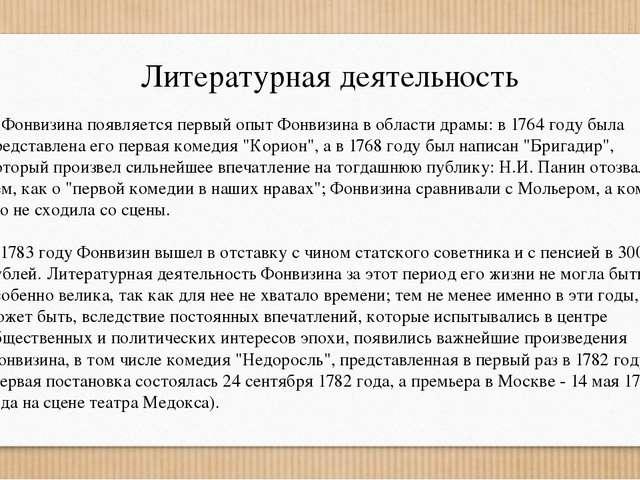 Литературная деятельность У Фонвизина появляется первый опыт Фонвизина в обла...