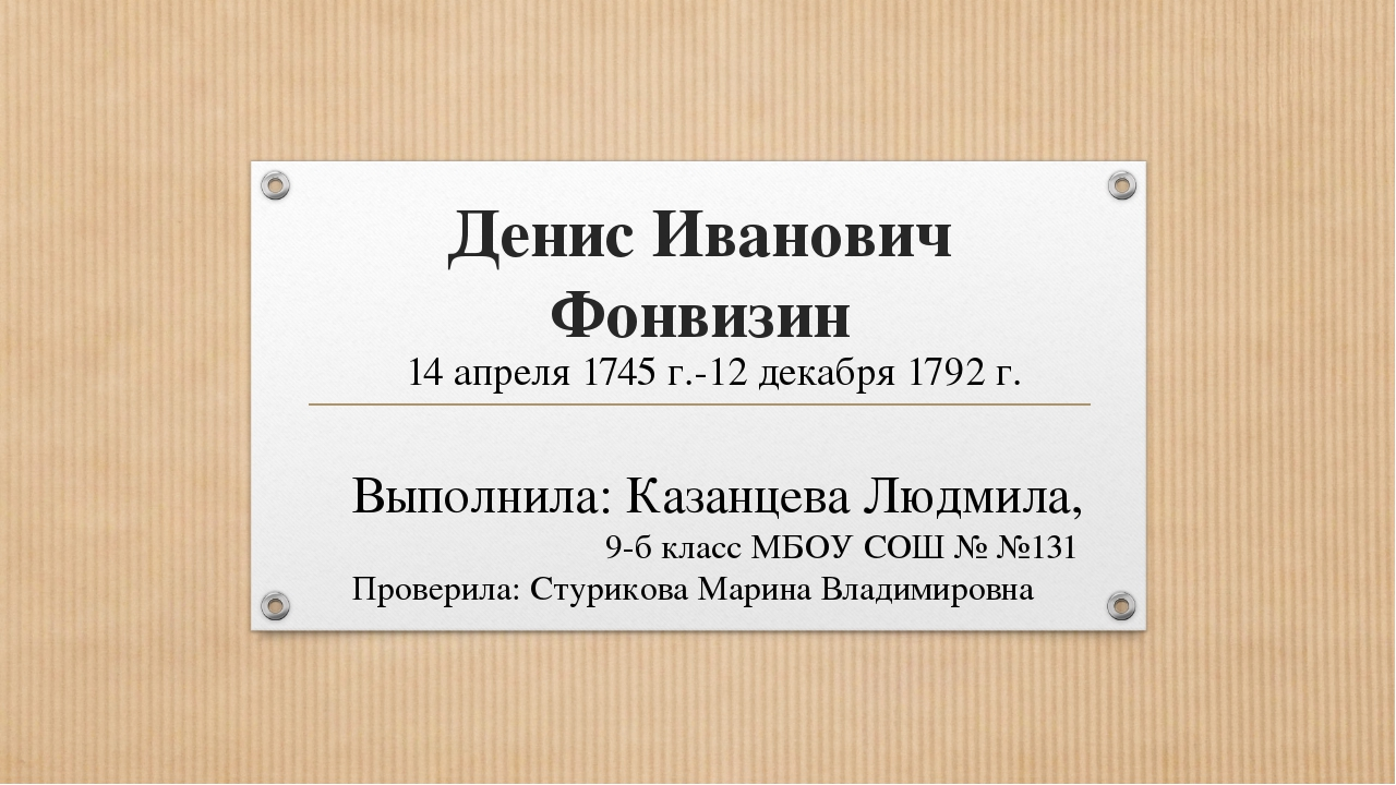 Денис Иванович Фонвизин 14 апреля 1745 г.-12 декабря 1792 г. Выполнила: Казан...