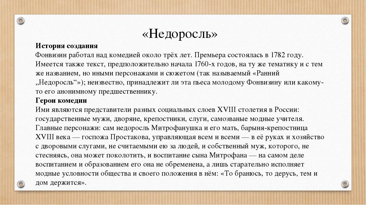 «Недоросль» История создания Фонвизин работал над комедией около трёх лет. Пр...