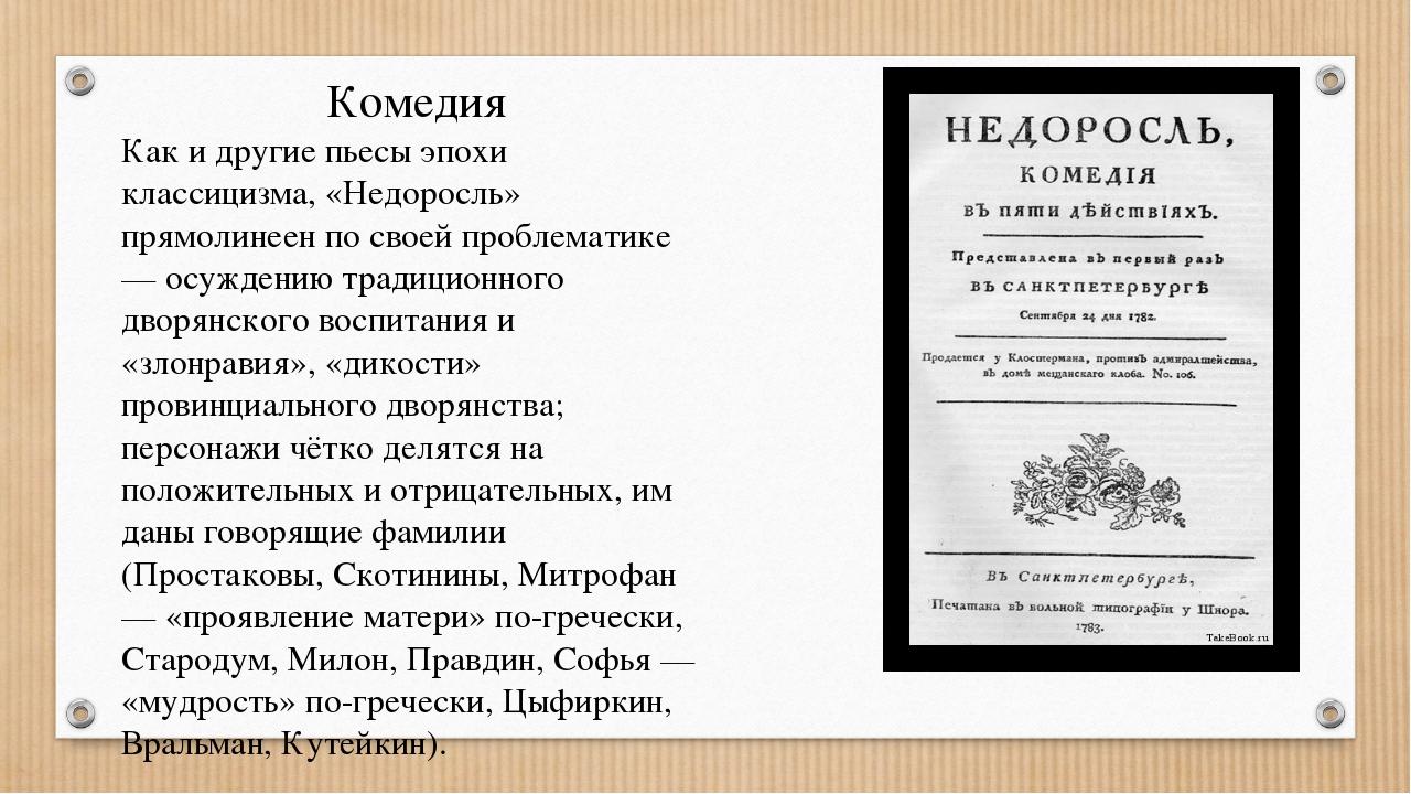 Комедия Как и другие пьесы эпохи классицизма, «Недоросль» прямолинеен по свое...