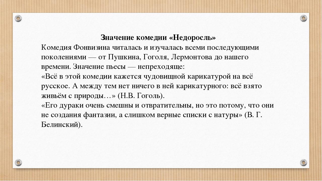 Значение комедии «Недоросль» Комедия Фонвизина читалась и изучалась всеми пос...