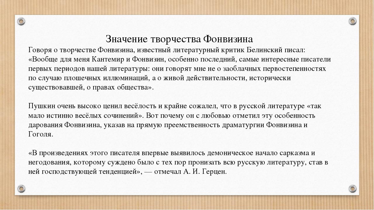 Значение творчества Фонвизина Говоря о творчестве Фонвизина, известный литера...