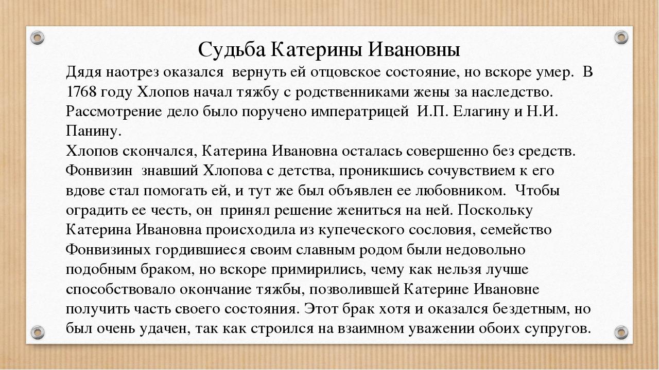 Судьба Катерины Ивановны Дядя наотрез оказался вернуть ей отцовское состояни...