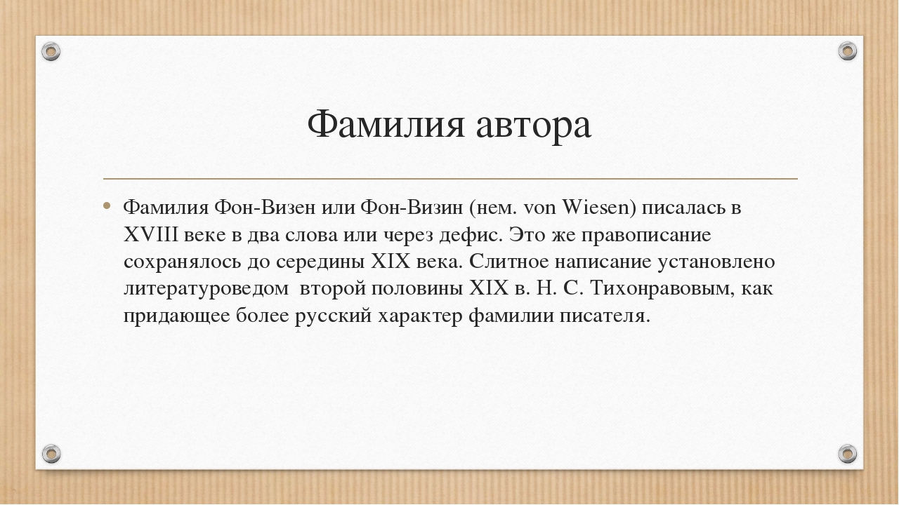 Фамилия автора Фамилия Фон-Визен или Фон-Визин (нем. von Wiesen) писалась в X...