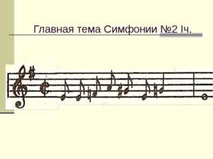 Главная тема Симфонии №2 Iч.