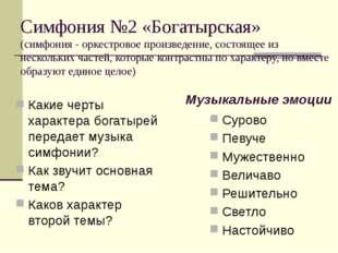 Симфония №2 «Богатырская» (симфония - оркестровое произведение, состоящее из