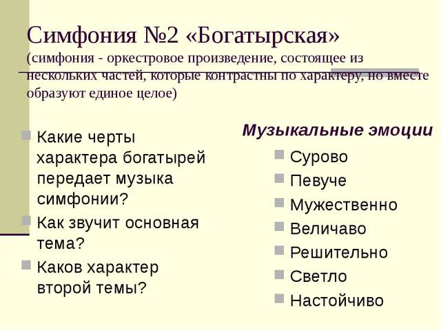 Симфония №2 «Богатырская» (симфония - оркестровое произведение, состоящее из...