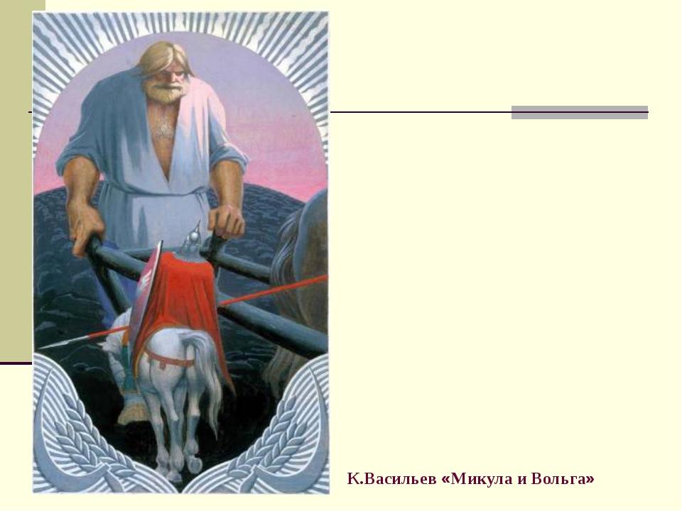 К.Васильев «Микула и Вольга»