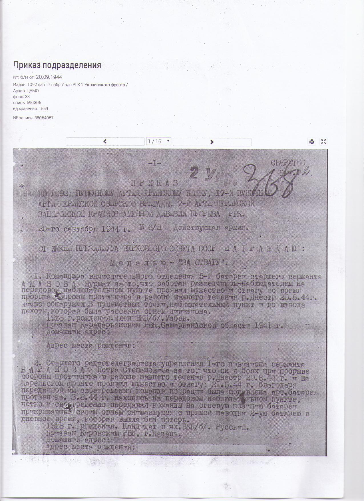 C:\Users\Администратор\Desktop\песни о войне\Бессмертный батальон\Тухтаров С\Тухтаров Сергей Карымович15 июня 1924г\Изображение 002.jpg