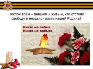 Поклон всем – павшим и живым, кто отстоял свободу и независимость нашей Родины!