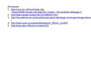 Источники: http://ursa-tm.ru/forum/index.php?/topic/64296-vtoraia-mat-grigori