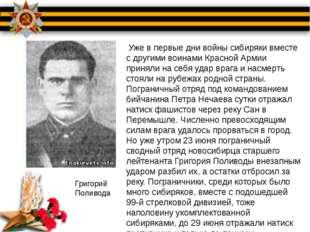 Уже в первые дни войны сибиряки вместе с другими воинами Красной Армии приня