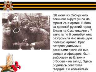 26 июня из Сибирского военного округа ушла на фронт 24-я армия. В боях за др
