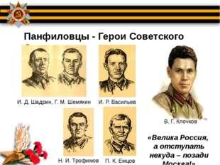 Панфиловцы - Герои Советского Союза И. Д. Шадрин, Г. М. Шемякин И. Р. Василье