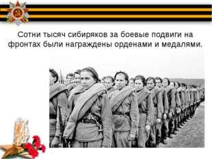 Сотни тысяч сибиряков за боевые подвиги на фронтах были награждены орденами и