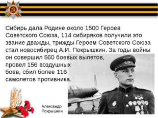 Александр Покрышкин Сибирь дала Родине около 1500 Героев Советского Союза, 11