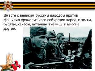 Вместе с великим русским народом против фашизма сражались все сибирские народ