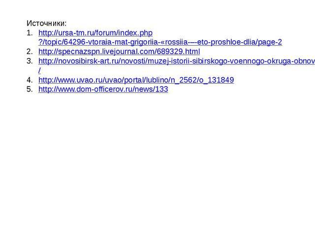 Источники: http://ursa-tm.ru/forum/index.php?/topic/64296-vtoraia-mat-grigori...