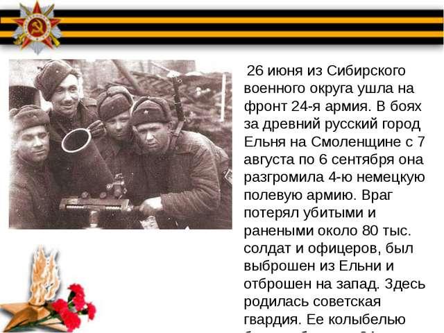 26 июня из Сибирского военного округа ушла на фронт 24-я армия. В боях за др...