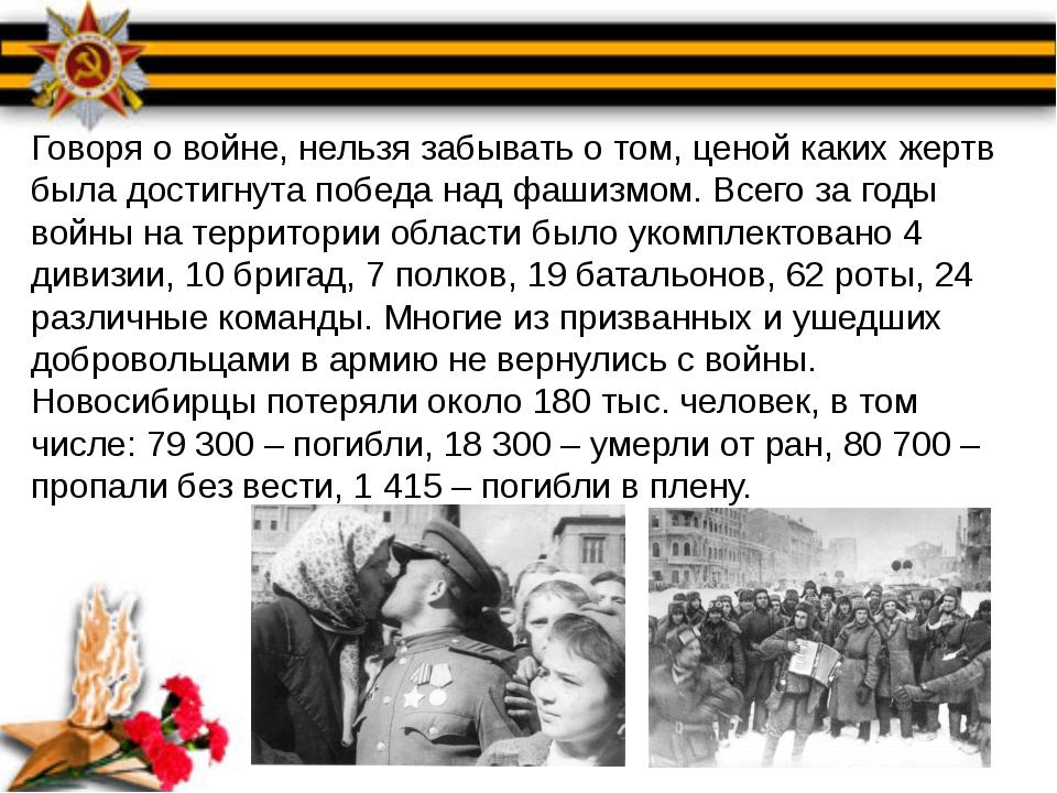 Говоря о войне, нельзя забывать о том, ценой каких жертв была достигнута побе...